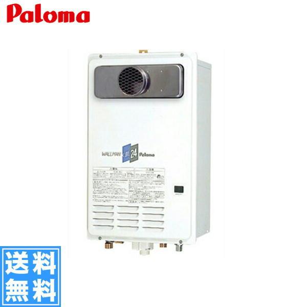 パロマ[Paloma]ガス給湯器[24号・給湯専用タイプ]PH-241CWGL4【送料無料】
