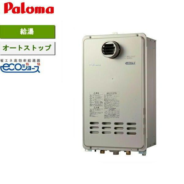[PH-E2004ATL]パロマ[PALOMA]ガス給湯器エコジョーズ[20号オートストップタイプ]【送料無料】, コトオカマチ:6106bbd3 --- sunward.msk.ru