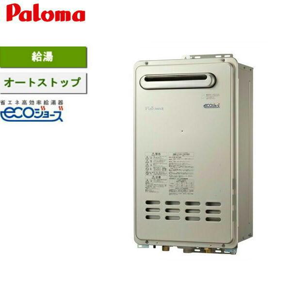 [PH-E2004AWL]パロマ[PALOMA]ガス給湯器エコジョーズ[20号オートストップタイプ]【送料無料】