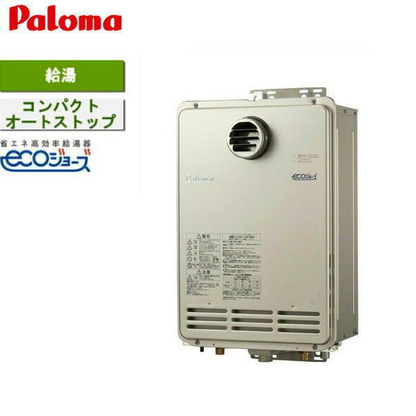[PH-EM1604AWL]パロマ[PALOMA]ガス給湯器エコジョーズ[16号コンパクトオートストップタイプ]【送料無料】