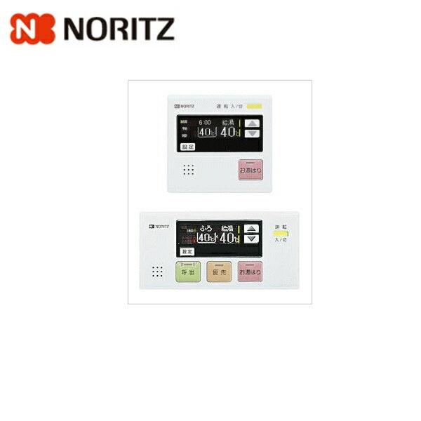 【★11/10限定★エントリー&カードでポイント最大12倍】ノーリツ[NORITZ]給湯器用リモコンセットRC-7507M-3+RC-7507S-3