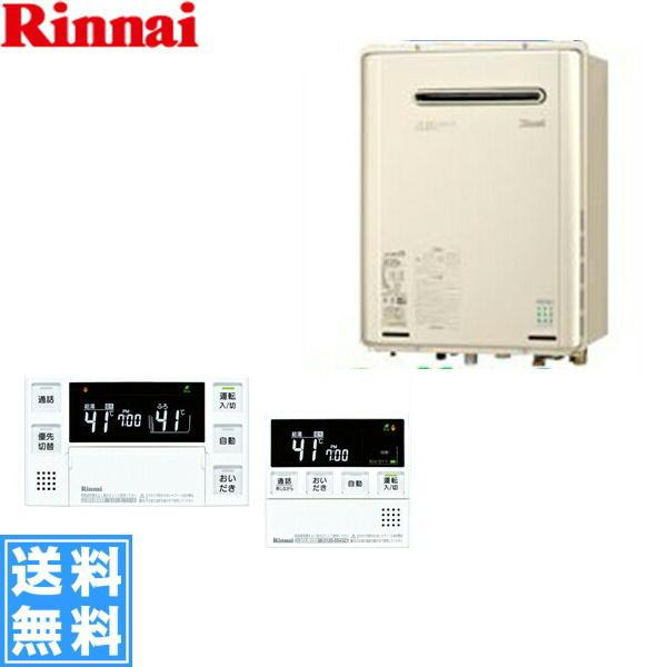 リンナイ[RINNAI]給湯器エコジョーズおいだき機能付RUF-E1611SAW(A)[16号]【送料無料】