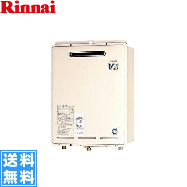 リンナイ[RINNAI]給湯器屋外壁掛・PS設置型RUX-V1600PS(16号)【送料無料】