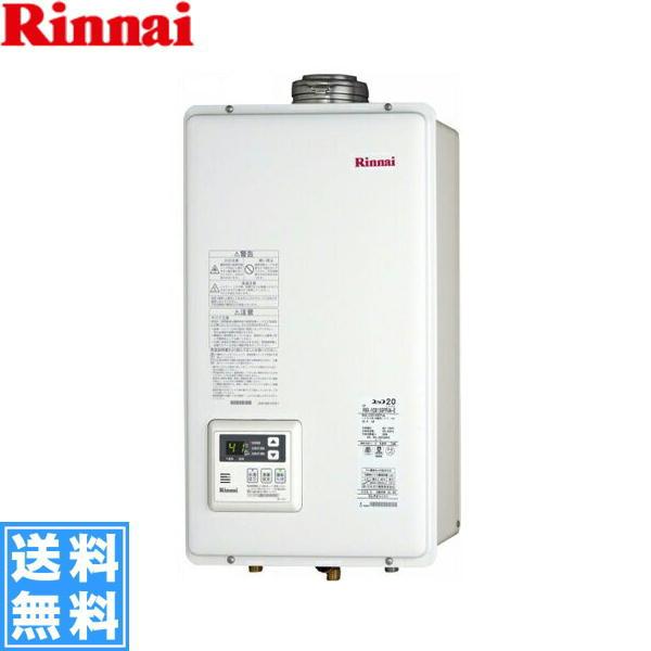 リンナイ[RINNAI]給湯器FF方式・屋内壁掛型・上方給排気RUX-V2015SFFUA-E(20号)【送料無料】