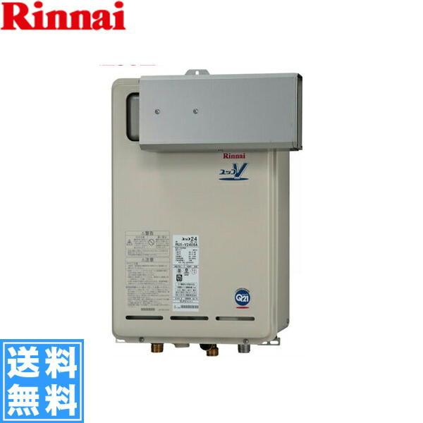 リンナイ[RINNAI]給湯器アルコーブ設置型RUX-V2408A(24号)【送料無料】