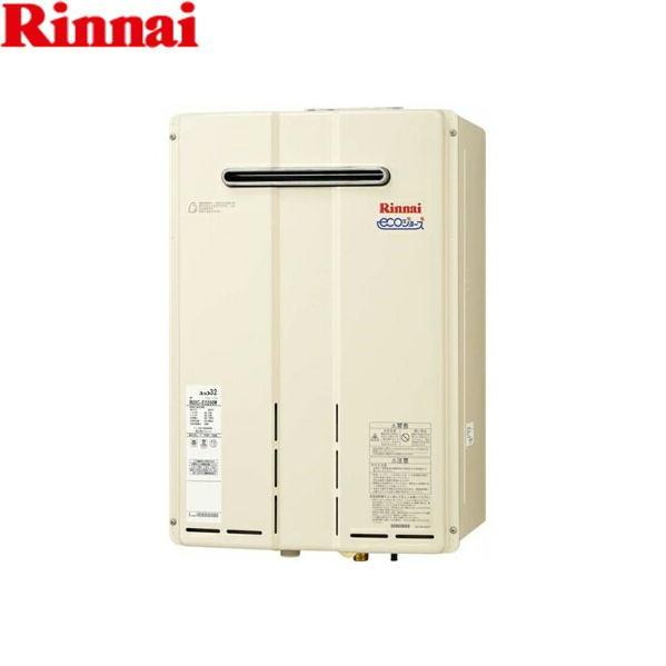 リンナイ[RINNAI]給湯器業務用タイプ屋外壁掛型RUXC-E3200W(32号)【送料無料】