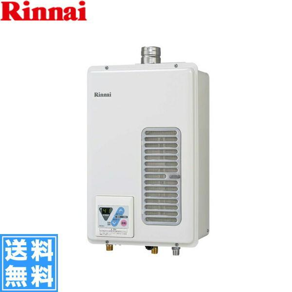 リンナイ[RINNAI]給湯器FE方式・屋内壁掛型RUXC-V1615SWF(16号)【送料無料】