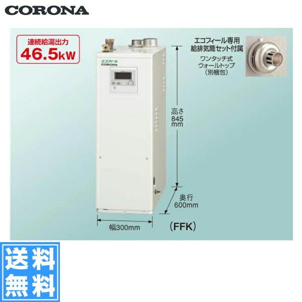 コロナ[CORONA]石油給湯機器エコフィール・EFシリーズ(水道直圧式)ボイスリモコン付UIB-EF47XP(FFK)【送料無料】