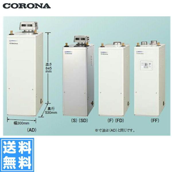 コロナ[CORONA]石油給湯機器NXシリーズ(貯湯式)UIB-NX46P(SD)【送料無料】