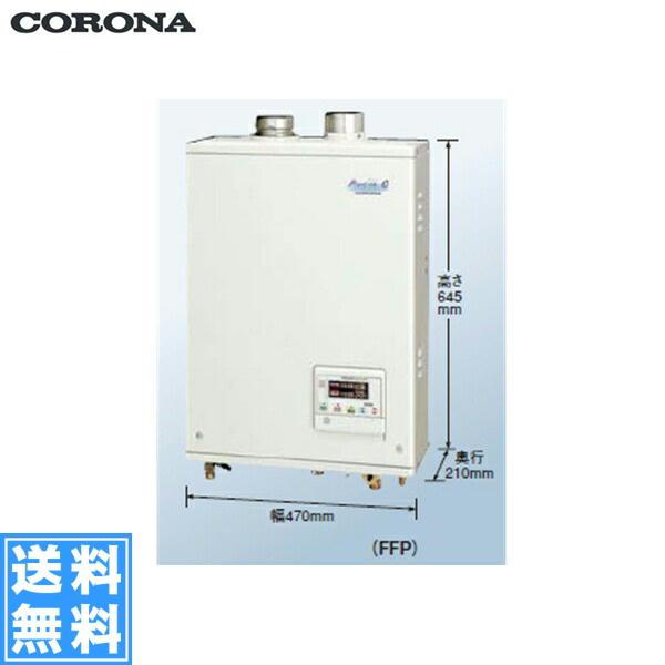 コロナ[CORONA]石油給湯機器AGシリーズ(水道直圧式)全自動フルオート・インターホンリモコン付UKB-AG470FXP(FFP)【送料無料】