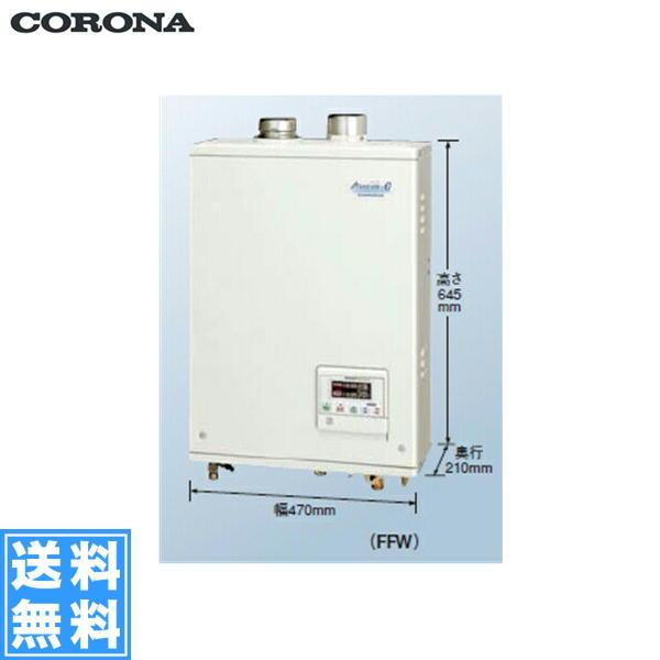 コロナ[CORONA]石油給湯機器AGシリーズ(水道直圧式)全自動フルオート・ボイスリモコン付UKB-AG470FXP(FFW)【送料無料】