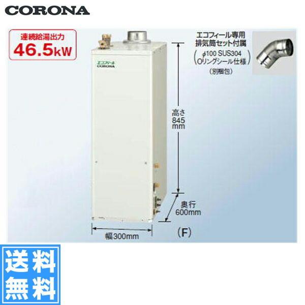 コロナ[CORONA]石油給湯機器エコフィール・EFシリーズ(水道直圧式)全自動オート・ボイスリモコン付UKB-EF470AXP(F)【送料無料】