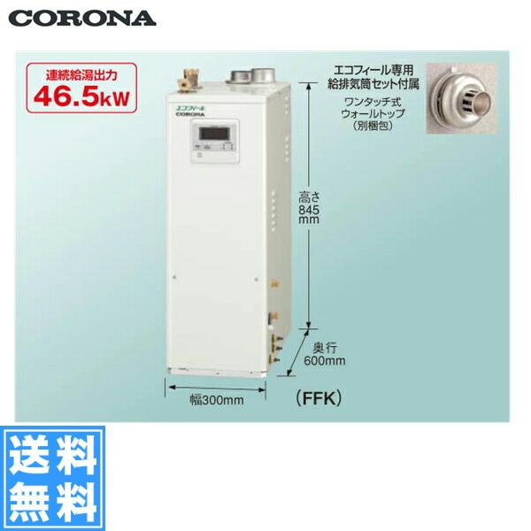 コロナ[CORONA]石油給湯機器エコフィール・EFシリーズ(水道直圧式)ボイスリモコン付UKB-EF470XP(FFK)【送料無料】