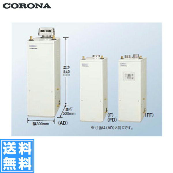 コロナ[CORONA]石油給湯機器NXシリーズ(貯湯式)UKB-NX370P(FF)【送料無料】