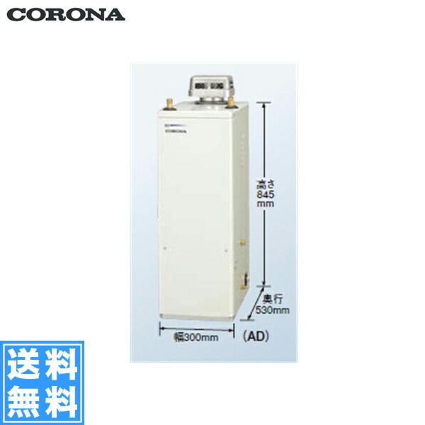 コロナ[CORONA]石油給湯機器NXシリーズ(貯湯式)全自動オート・ボイスリモコン付UKB-NX460AP(AD)【送料無料】