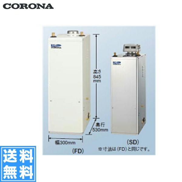 コロナ[CORONA]石油給湯機器NX-Hシリーズ(高圧力型貯湯式)UKB-NX460HP(FD)【送料無料】