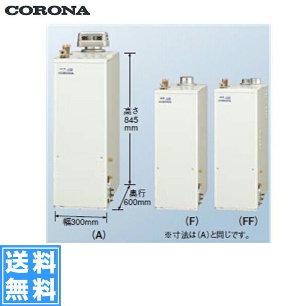 コロナ[CORONA]石油給湯機器SAシリーズ(水道直圧式)UKB-SA380XP(FF)【送料無料】