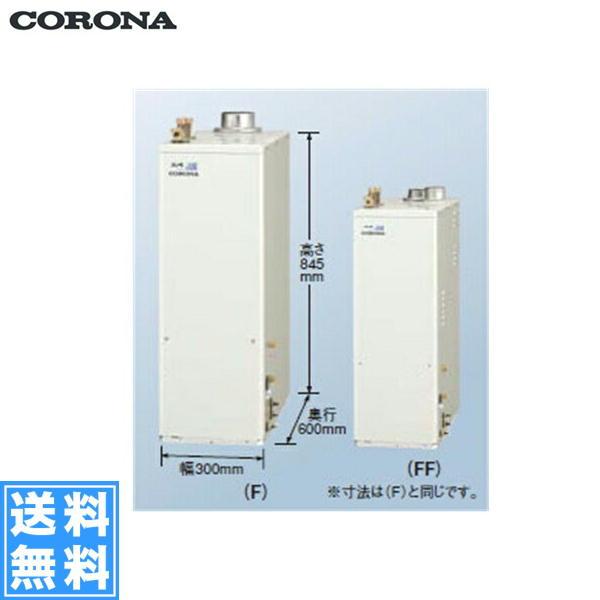 コロナ[CORONA]石油給湯機器SAシリーズ(水道直圧式)全自動オート・ボイスリモコン付UKB-SA470AXP(FF)