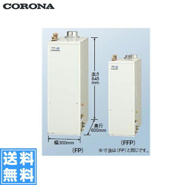 コロナ[CORONA]石油給湯機器SAシリーズ(水道直圧式)全自動オート・インターホンリモコン付UKB-SA470AXP(FFP)【送料無料】