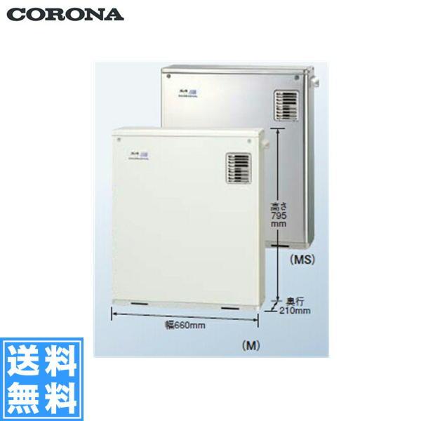 コロナ[CORONA]石油給湯機器SAシリーズ(水道直圧式)ボイスリモコン付UKB-SA470XP(MS)【送料無料】