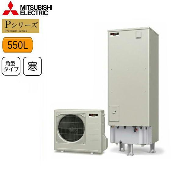 [SRT-PK554UBD]三菱電機[MITSUBISHI]エコキュート[フルオートW追いだき・バブルおそうじ550L][Pシリーズ・角型][寒冷地向け][送料無料]