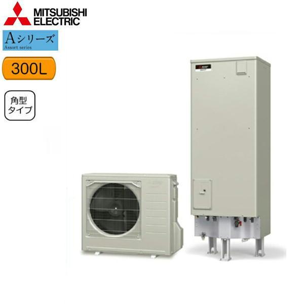 [SRT-W304D]三菱電機[MITSUBISHI]エコキュート[フルオートW追いだき・300L][Aシリーズ・角型]【送料無料】