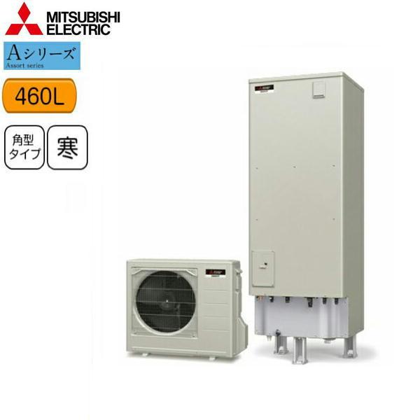 [SRT-NK464D]三菱電機[MITSUBISHI]エコキュート[給湯専用・460L][Aシリーズ・角型][寒冷地向け]【送料無料】