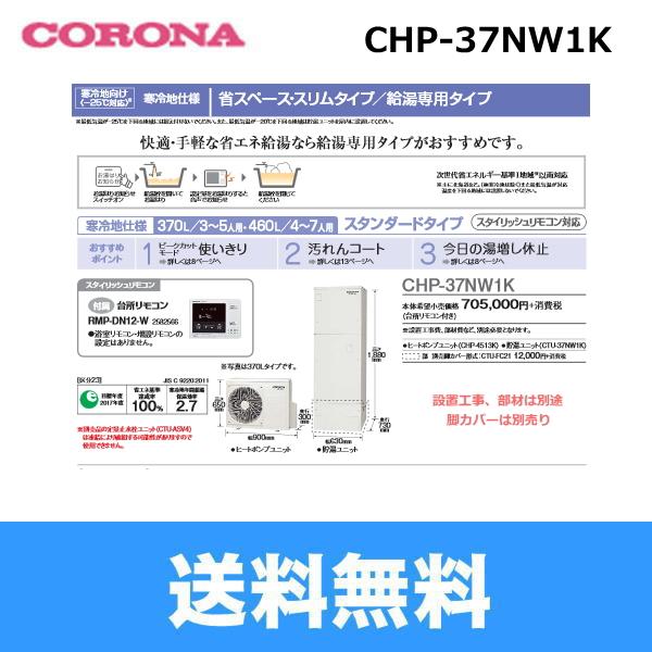 コロナ[CORONA]エコキュートCHP-37NW1Kスタンダード(1缶式)(給湯専用)(370Lタイプ)3~5人(寒冷地)(台所リモコンセット)【送料無料】