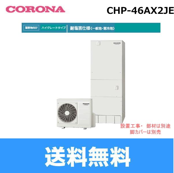 コロナ[CORONA]エコキュートCHP-46AX2JEハイグレードタイプ(1缶式)(460Lタイプ)4~7人(耐塩害仕様)(インターホンリモコンセット)【送料無料】