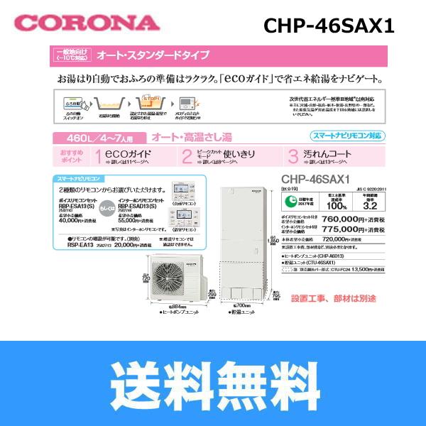 コロナ[CORONA]エコキュートCHP-46SAX1オートスタンダード(1缶式)(460Lタイプ)4~7人(ボイスリモコンセット)【送料無料】