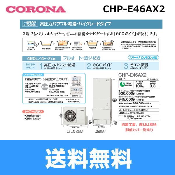 コロナ[CORONA]エコキュートCHP-E46AX2高圧力ハイグレードタイプ(1缶式)(460Lタイプ)4~7人(インターホンリモコンセット)【送料無料】