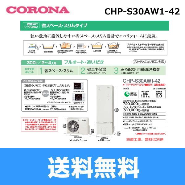 コロナ[CORONA]エコキュートCHP-S30AW1-42省スペーススリムタイプ(1缶式)(300Lタイプ)2~4人(ボイスリモコンセット)【送料無料】
