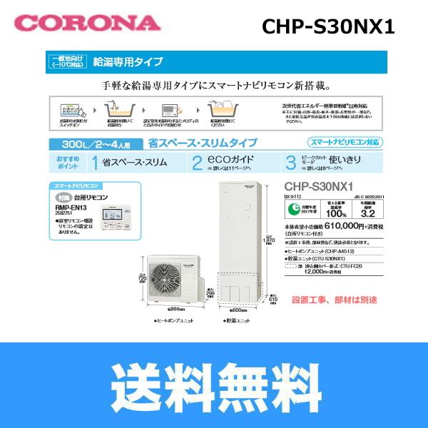 コロナ[CORONA]エコキュートCHP-S30NX1給湯専用(1缶式)(300Lタイプ)2~4人(台所リモコンセット)【送料無料】