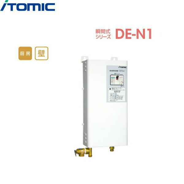 [DE-15N1]イトミック[ITOMIC]瞬間式小型電気温水器[DE-N1シリーズ]【送料無料】