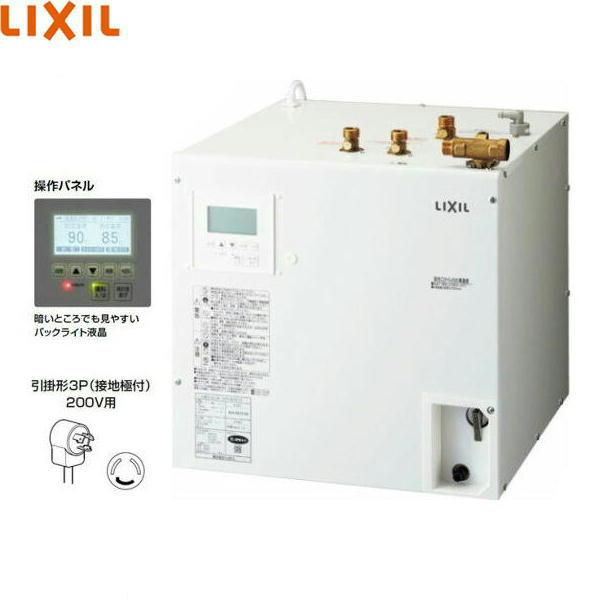 [EHPN-KB25ECV2]リクシル[LIXIL/INAX]小型電気温水器[飲料用・洗い物用25Lタイプ](200Vタイプ)【送料無料】