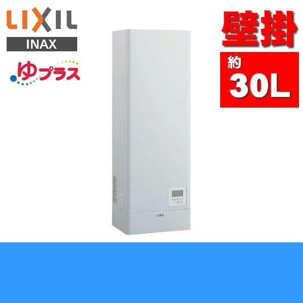 [EHPN-KWB30ECV1]リクシル[LIXIL/INAX]小型電気温水器[壁掛スーパー節電タイプ30L][単相200V]