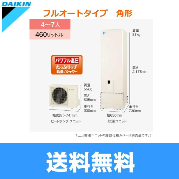 ダイキン[DAIKIN]エコキュートEQ46MBFV[フルオートタイプ][460L・角型タイプ]【送料無料】