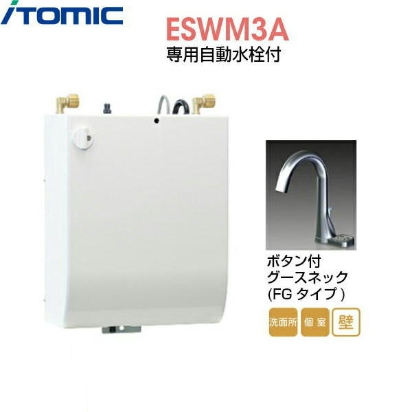 [ESWM3AFG206C0]イトミック[ITOMIC]小型電気温水器[ESWM3シリーズ]専用自動水栓付[壁掛型・貯湯量3L][送料無料]