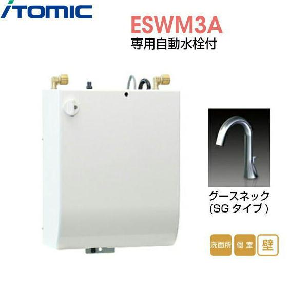 [ESWM3ASG106C0]イトミック[ITOMIC]小型電気温水器[ESWM3シリーズ]専用自動水栓付[壁掛型・貯湯量3L][送料無料]
