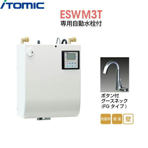 [ESWM3TFG106C0]イトミック[ITOMIC]小型電気温水器[ESWM3シリーズ]専用自動水栓付[壁掛型・貯湯量3L][送料無料]