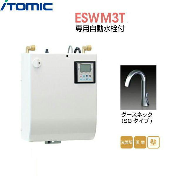 [ESWM3TSG206C0]イトミック[ITOMIC]小型電気温水器[ESWM3シリーズ]専用自動水栓付[壁掛型・貯湯量3L][送料無料]