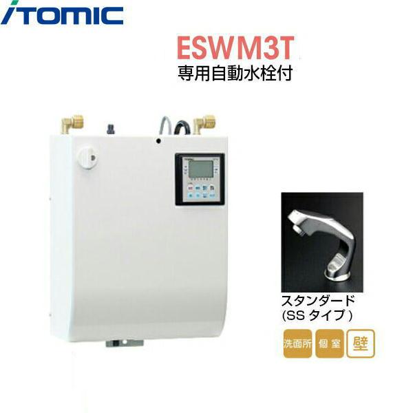 [ESWM3TSS106C0]イトミック[ITOMIC]小型電気温水器[ESWM3シリーズ]専用自動水栓付[壁掛型・貯湯量3L][送料無料]