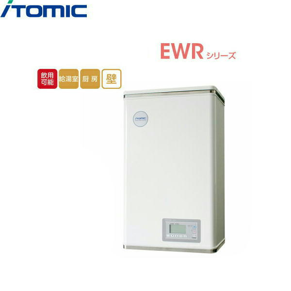 [最大1,200円offクーポン!~3/7(土)9:59][EWR65BNN240C0]イトミック[ITOMIC]小型電気温水器[EWRシリーズ][壁掛型・単相200V・4,0Kw・65L][送料無料]