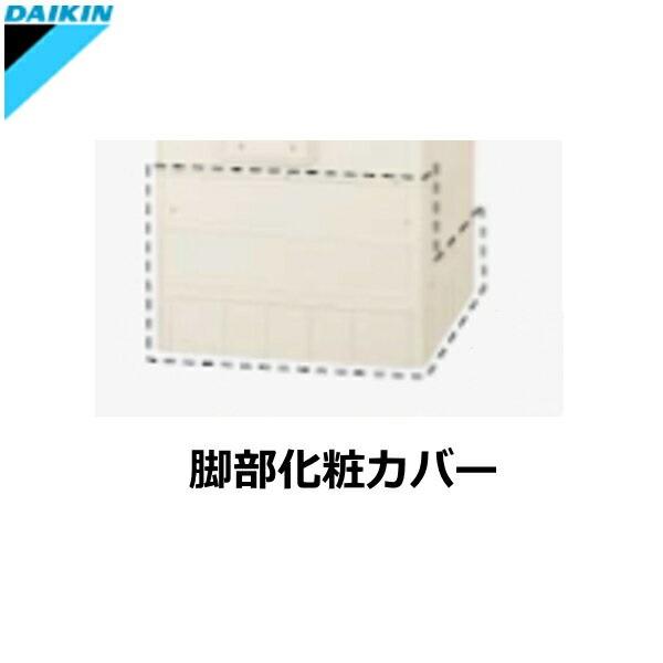 ダイキン[DAIKIN]エコキュート用脚部カバーKKC052A4