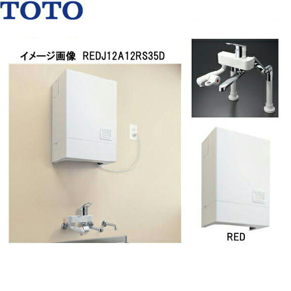 TOTO湯ぽっと[パブリック飲料・洗い物用][壁掛けタイプ]REDJ30A22RS36D【送料無料】