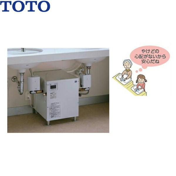 TOTO湯ぽっと[パブリック洗面・手洗い用]REWS12B2D1KM1【送料無料】