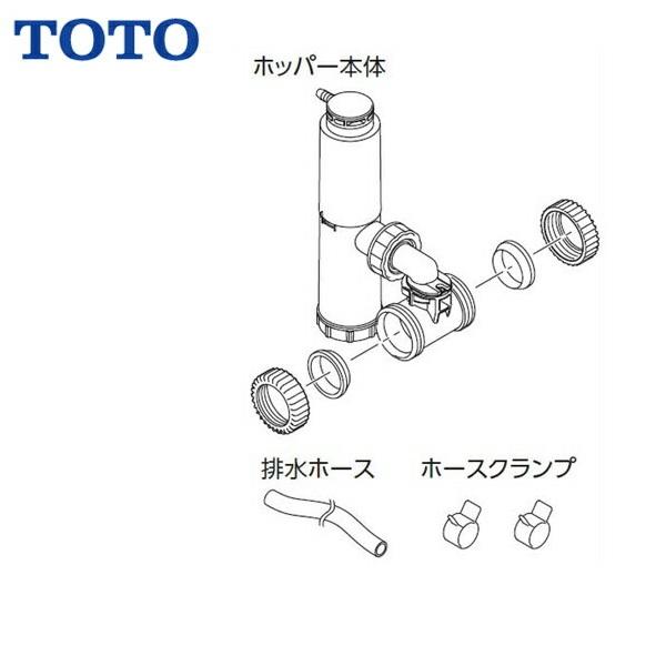 TOTO先止め式電気温水器用密閉式排水ホッパーRHE97H-32