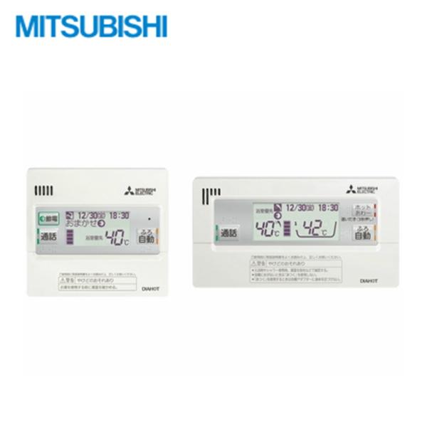 [RMCB-H4SE]三菱電機[MITSUBISHI]ホットあわー用リモコンセット