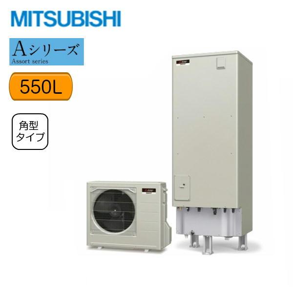 [SRT-N554]三菱電機[MITSUBISHI]エコキュート[給湯専用・550L][Aシリーズ・角型]【送料無料】