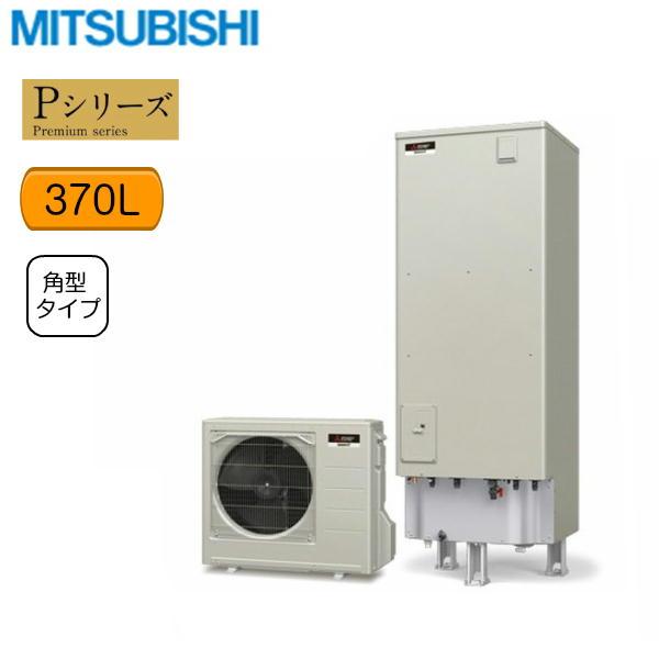 [SRT-P374B]三菱電機[MITSUBISHI]エコキュート[フルオートW追いだき・バブルおそうじ370L][Pシリーズ・角型]【送料無料】
